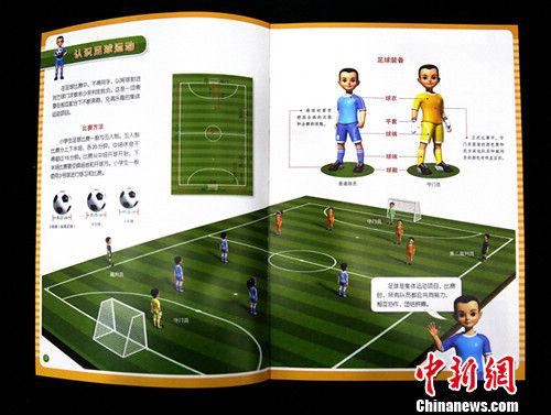 教材提供了生动,多样,立体化的足球学习资源,图文并茂.