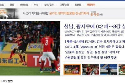 韩球迷吐槽产分歧:恒大靠外援?他们一个我们俩
