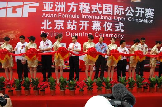 agf开启中国f3线路图北京站四惊叹号中完美谢幕高清图片