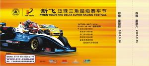 新飞-泛珠三角超级赛车节秋季赛免费门票下载