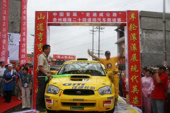 晴隆24道拐汽车爬坡赛 佳通轮胎车队黄威志高清图片