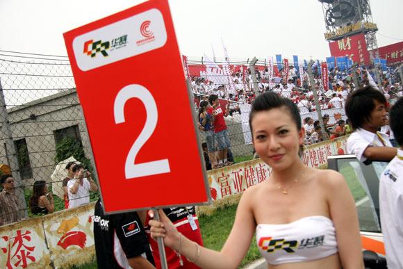 图文-2007全锦赛北京站举牌女郎2号举牌宝贝