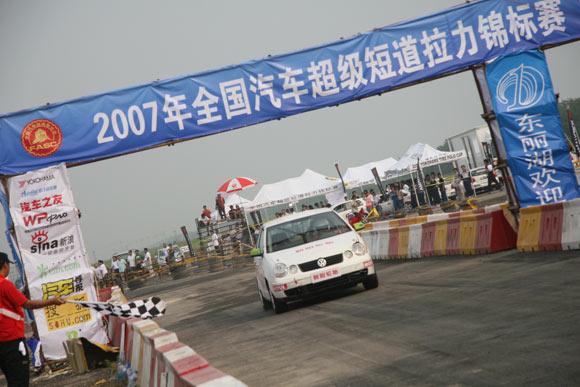 ...007全国汽车超级短道拉力锦标赛天津东丽湖站比赛落下帷幕.