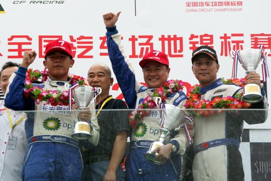 图文-CCC珠海站2000CC组正赛前三名都很高兴
