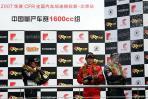 图文-全锦赛北京站1600cc组王睿郭海生比着喷香槟