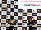 图文-全锦赛北京站1600cc组上海大众333车队双雄