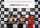 图文-全锦赛北京站1600cc组前三名车手领奖台合影