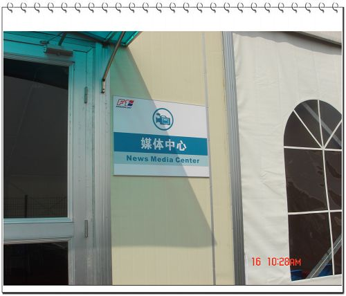 图文-F1摩托艇世锦赛深圳站赛场指示系统见完善(1)