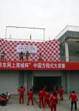 中国方程式大奖赛(CFGP)成都站