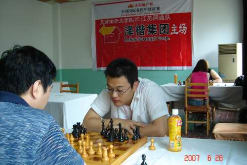 图文-火炬地产杯国际象棋甲级联赛第六轮专注对弈