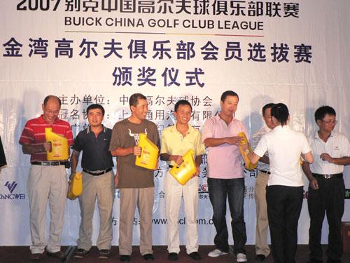 2007别克中国高尔夫球俱乐部联赛珠海选拔赛收杆