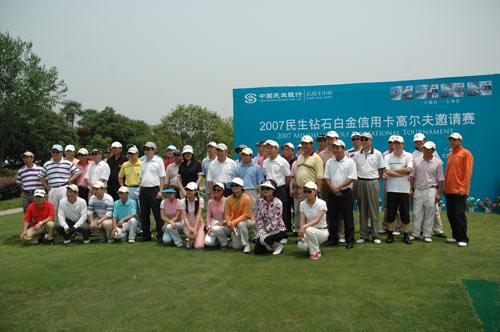 民生银行会员服务力度加大高尔夫邀请赛北京举行