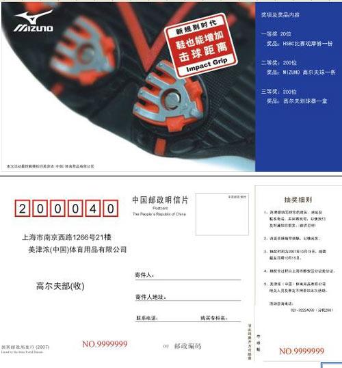 资讯-买美津浓高尔夫球鞋赢高尔夫球等丰厚奖品