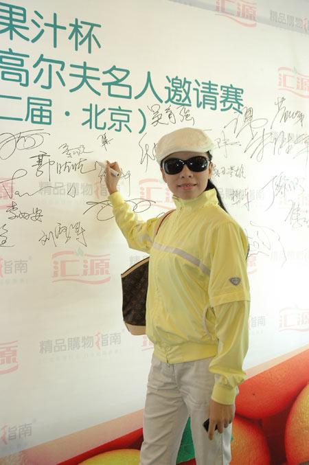 图文-汇源杯精品名人赛名人亮相艺人郭晓晓