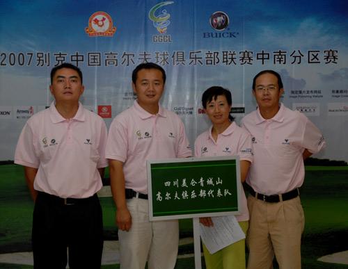 图文-俱乐部联赛中南分区赛四川青城山代表队
