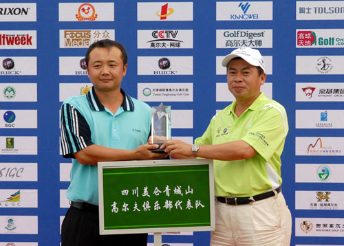 图文-中南分区赛颁奖典礼四川青城山获纪念奖