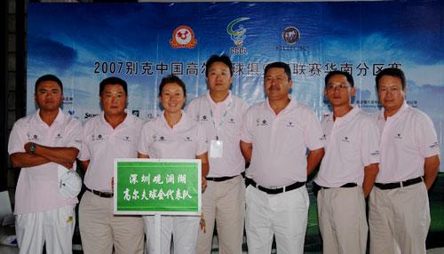 图文-俱乐部联赛华南分区赛深圳观澜湖代表队