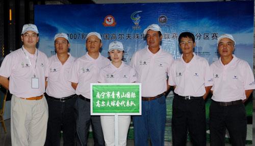 图文-俱乐部联赛华南分区赛南宁青秀山代表队