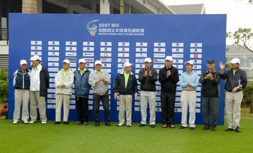 图文-俱乐部联赛华南分区赛开杆开球仪式领导合影