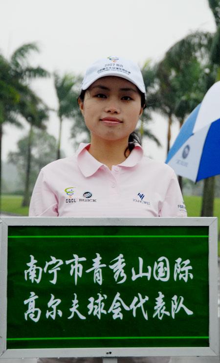 图文-俱乐部联赛华南分区赛南宁市青秀山代表队