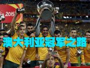 澳大利亚冠军之路 复仇韩国荣登亚洲巅峰