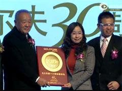 视频-中国好球场颁奖典礼 杰出贡献锦标球场公布