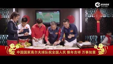 高尔夫中国队新年祝福