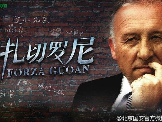 扎切罗尼出任国安主教练 曾率日本夺亚