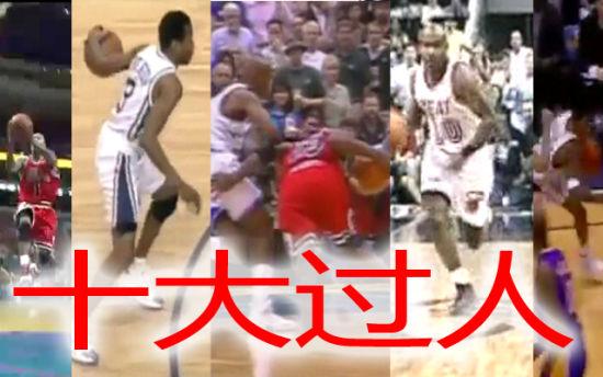 视频-NBA十大精彩过人 答案戏耍神哈达威变向登峰造极