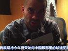 新浪专访帕克:盼望夺冠今夏一定去中国