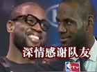 视频-MVP詹皇深情感谢队友支持 韦德甜笑回应