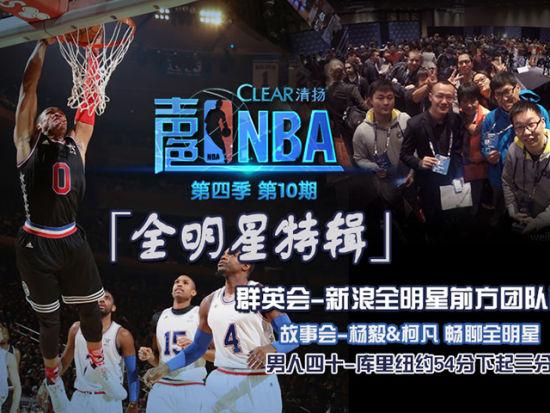《声色NBA》完整版