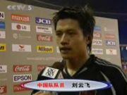 刘云飞亚洲杯扑点赛后:小日本必须拿下