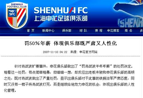 """申花官方公布肖战波处罚结果""""战神门""""仅罚薪半年"""