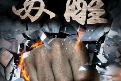舜天发布战国安海报:拍安而起 舜天苏醒(图)
