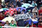 """图文-北京国安VS长春亚泰球迷打出""""国安冠军""""标语"""