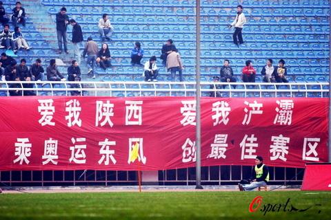 图文-[中超]陕西宝荣VS河南建业球迷座席空空荡荡