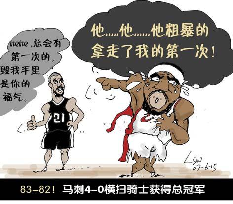 NBA漫画-皇帝第一次被a漫画拿走毁在邓肯手里ccbl漫画图片