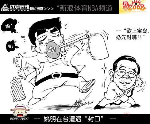 NBA无奈-姚明访问宝岛台湾漫画被要求先四格封上漫画下载图片