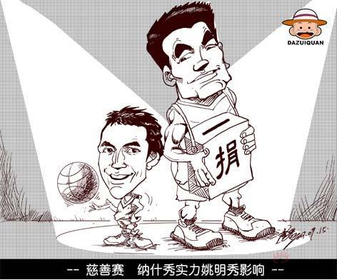 NBA漫画-姚纳慈善赛圆满结束纳什秀实力姚明秀影响