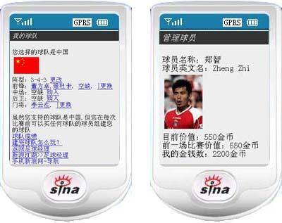 手机亚洲杯经理游戏火热上线笔记本大奖等你拿!