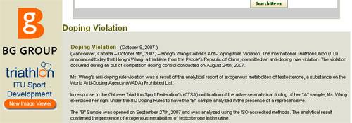 亚运会铁人3项冠军王虹霓因服用兴奋剂被禁赛两年