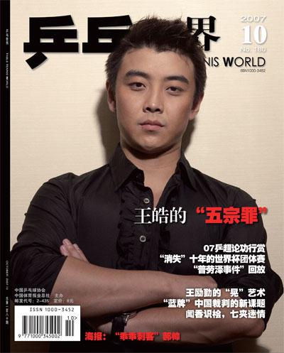 """《乒乓世界》封面故事:说说王皓的""""五宗罪""""(图)"""