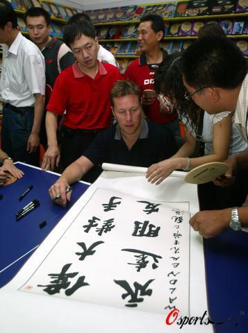 图文-瓦尔德内尔青岛见球迷老瓦鉴赏中国书法