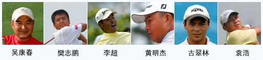 2007欧米茄中巡赛广州站有奖问答获奖名单公布