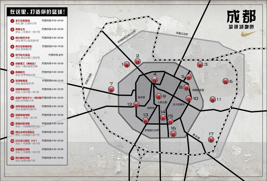 成都球场地图
