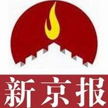 新京报媒目