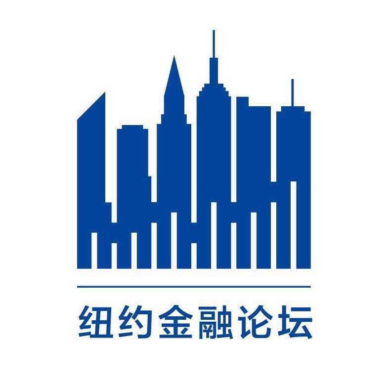 纽约金融论坛