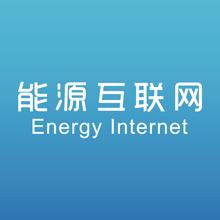 能源互联网