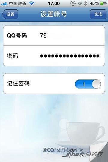 以QQ賬號密碼登陸